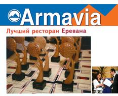 Արմավիա N5/2009