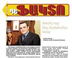 Դե ֆակտո 12(55)/2010